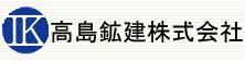 高島鉱建 株式会社