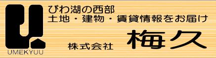 株式会社 梅久